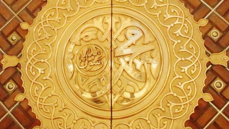 ¿En qué idioma está escrito el Corán?