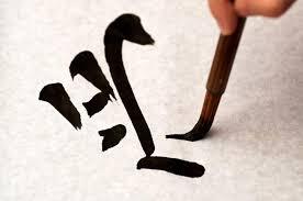 traducteur professionnel japonais